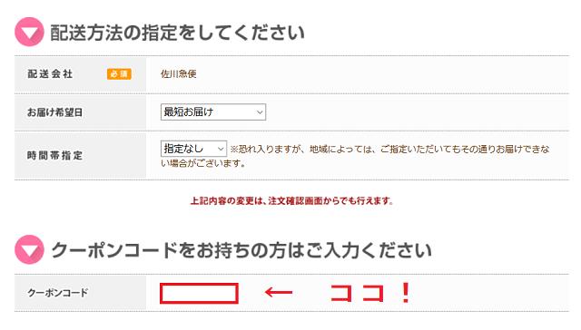 そこで、ふんわりルームブラのクーポンコード入手法を公開しちゃいますよ!